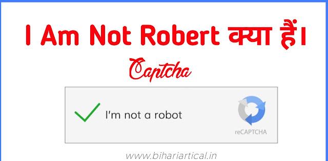 i am not robot captcha verification kya hai in hindi me Jankari