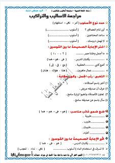 تحميل كراسة أساليب وتراكيب اللغة العربية للصف الثاني الابتدائي 2021
