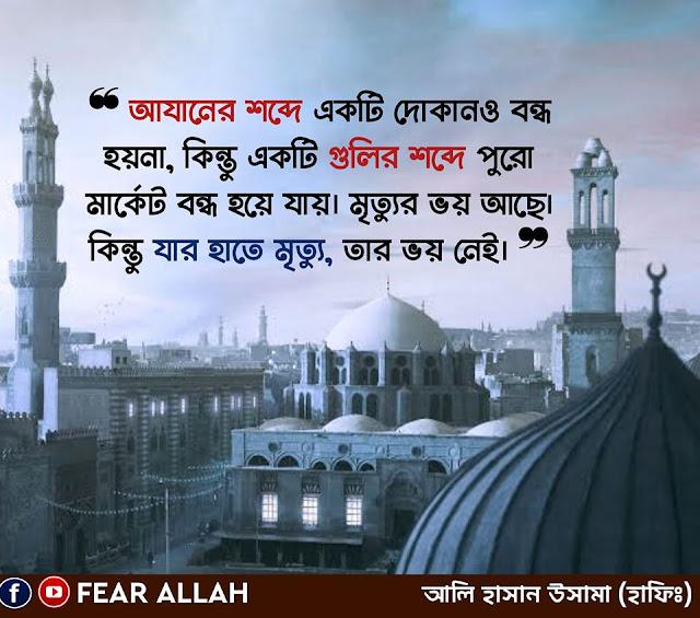 ইসলামিক  পিকচার
