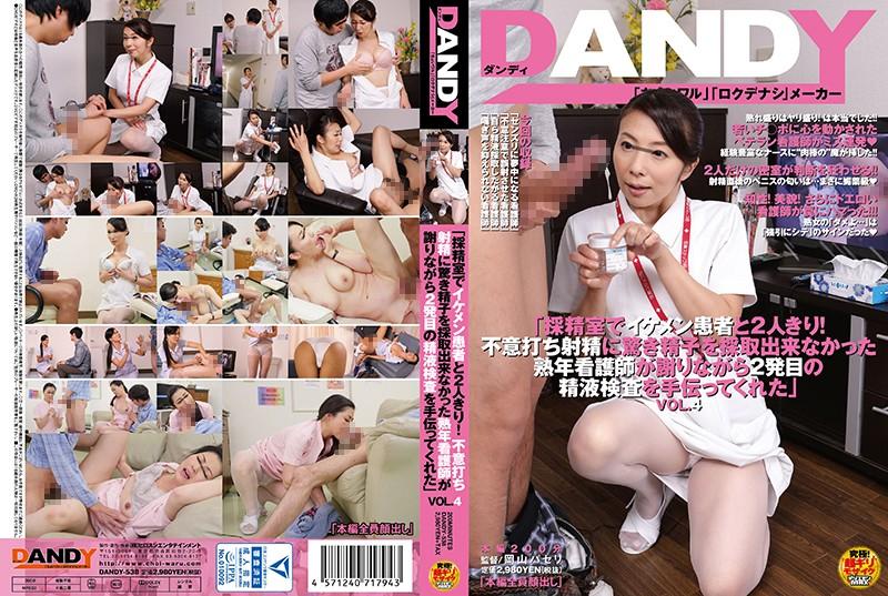 Mature Nurse Apologizing VOL.4 [DANDY-538 No Idol Information]