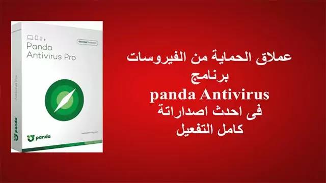 Panda Antivirus Pro 2020 اقوى برامج الحماية من الفيروسات للكمبيوتر