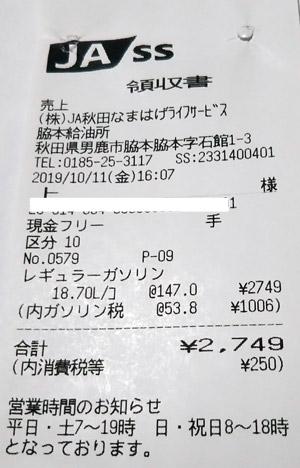 JA秋田なまはげライフサービス 脇本給油所 2019/10/11 のレシート