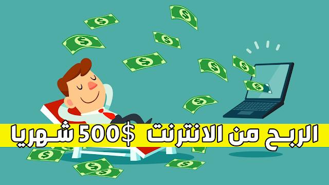 طريقة الربح من الانترنت #1 500$ شهريا بدون جهد 1. التسويق بالعمولة