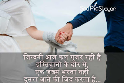 Bewafa Pic with shayari