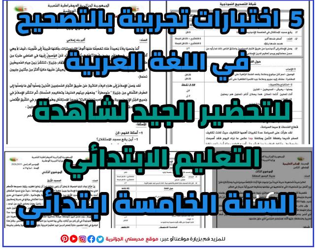 اختبارات تجريبية في اللغة العربية بالتصحيح للتحضير لشهادة التعليم الابتدائي