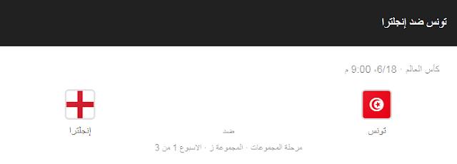 موعد مباراة تونس وانجلترا