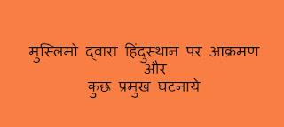 Muslim Rajput kaal