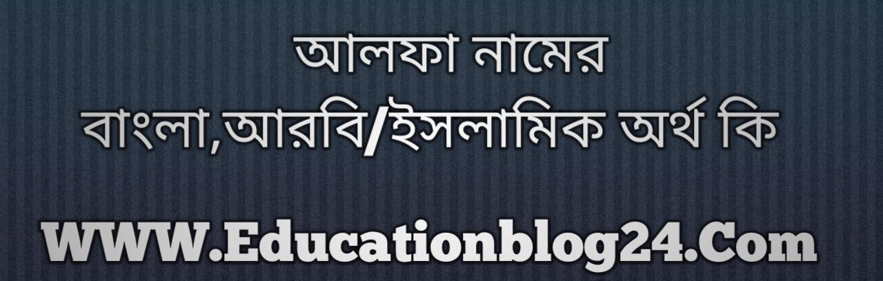 Alfa name meaning in Bengali, আলফা নামের অর্থ কি, আলফা নামের বাংলা অর্থ কি, আলফা নামের ইসলামিক অর্থ কি, আলফা কি ইসলামিক /আরবি নাম