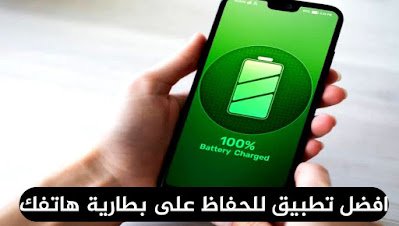 افضل تطبيق للحفاظ على بطارية هاتفك من التفريغ السريع