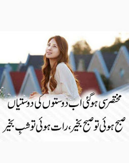 Urdu Shayari For Lover romantic shayari images