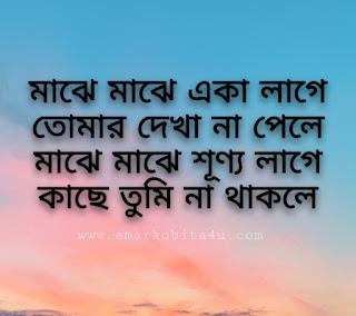 Majhe Majhe Lyrics Prottoy Khan