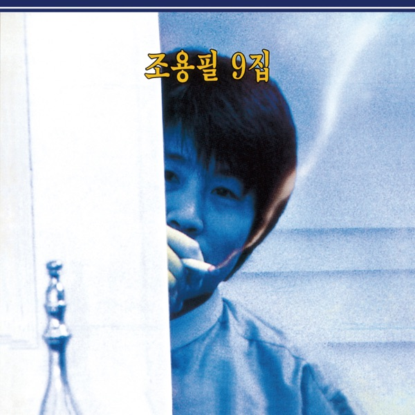 Cho Yong Pil – 9th Cho Yong Pil