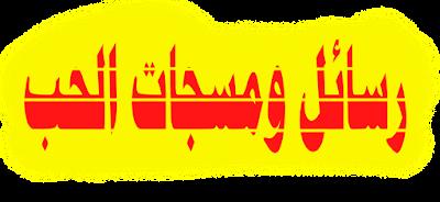 رسائل ومسجات الحب والعشق بالفرنسية ❤️ sms بالفرنساوي 2020 مع الترجمة للعربية