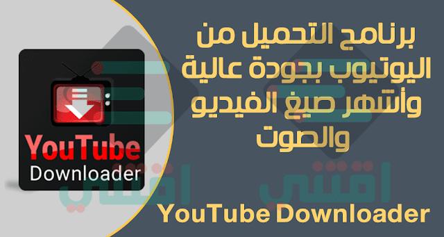 برنامج تحميل الفيديو من اليوتيوب youtube downloader متوفر اسفل المقال برابط مباشر من ميديا فاير mediafire