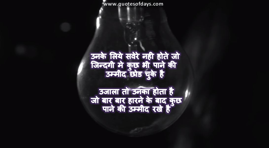 There is no morning for those who have left the hope of getting anything in life Ujala is theirs, which is hoping to get something after losing