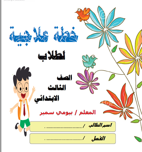 مذكرة علاجية لغتي للصف الثالث الابتدائي