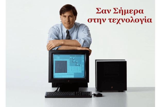 [12/10]: Σαν Σήμερα στον κόσμο της Τεχνολογίας και του Διαδικτύου