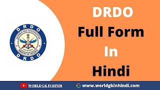 DRDO Full Form in Hindi   डीआरडीओ क्या है?   डीआरडीओ की फुल फॉर्म क्या है?