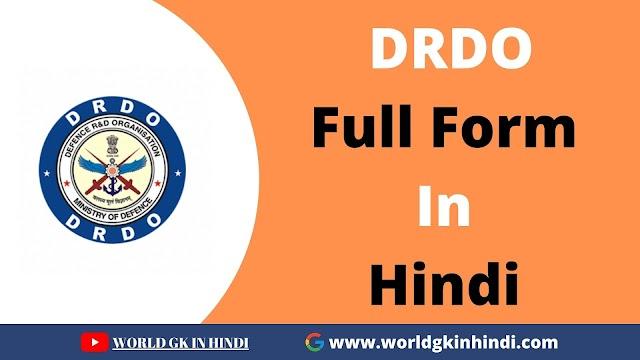 DRDO Full Form in Hindi | डीआरडीओ क्या है? | डीआरडीओ की फुल फॉर्म क्या है?