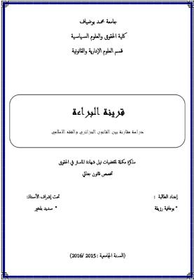 مذكرة ماستر: قرينة البراءة - دراسة مقارنة بين القانون الجزائري والفقه الإسلامي- PDF