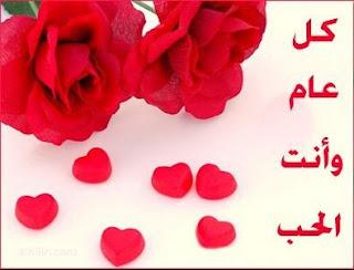 بوستات كلام عن عيد الحب