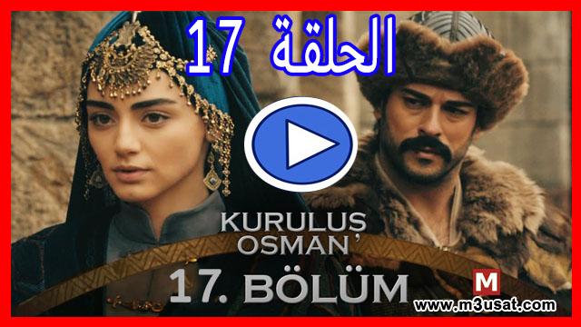 اعلان عثمان 17