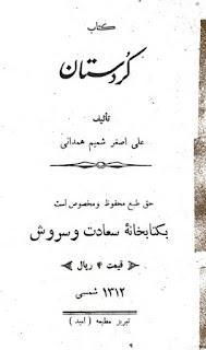کردستان - علی اصغر شمیم همدانی