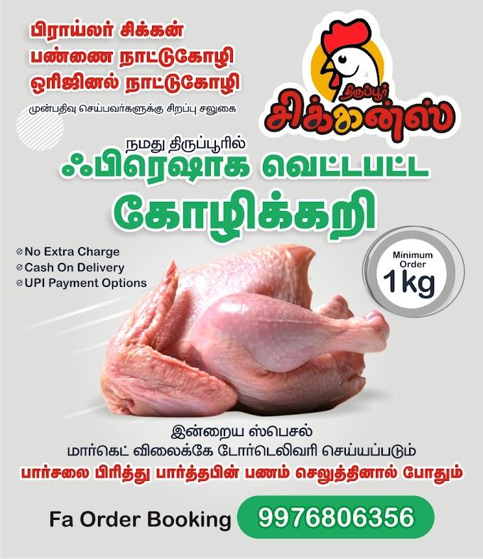 Tirupur Chickens Digital Marketing Social Media Banner Design