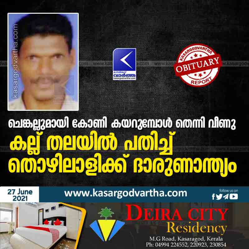 Kasaragod, Kerala, News, Lader, Dead, Stone, House, Construction, Stone fell on the head and a worker died.