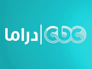 تردد قناة سي بي سي دراما الجديد 2020