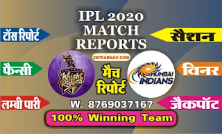 IPL T20 KKR vs MI 5th Today Match Prediction |Mumbai vs Kolkatta Winner
