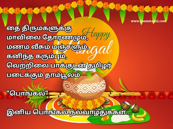 Pongal kavithai wishes in tamil 2019 | Happy pongal 2019 tamil