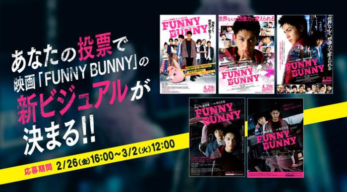 Funny Bunny film - Ken Iizuka - opciones de poster