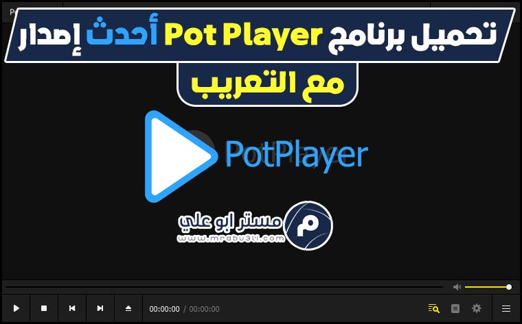 تحميل برنامج PotPlayer احدث اصدار مع التعريب - مستر ابو على