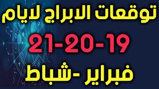 توقعات الابراج لايام 19-20-21 فبراير -شباط 2019