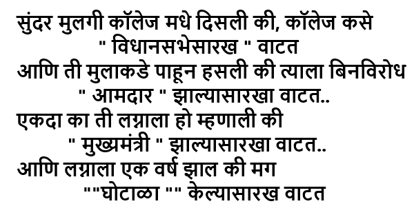 Marathi Pride Marathi Jokes - Android Apps on Google Play