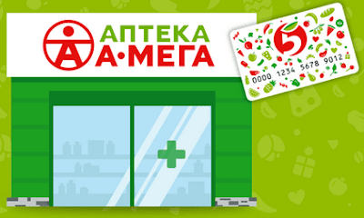 Акция получите баллы при покупке в пптеке А-мега