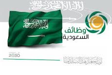 وظائف شركة بنده للتجزئة وظائف إدارية ومالية شاغرة  في جدة