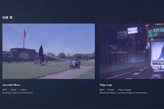 オンライン美術展の行方 第1回 コロナ禍での日本のオンライン展の変遷|メディア芸術カレントコンテンツ 🔗