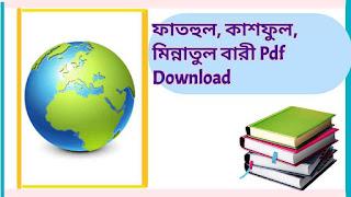 ফাতহুল, কাশফুল, মিন্নাতুল বারী Pdf Download