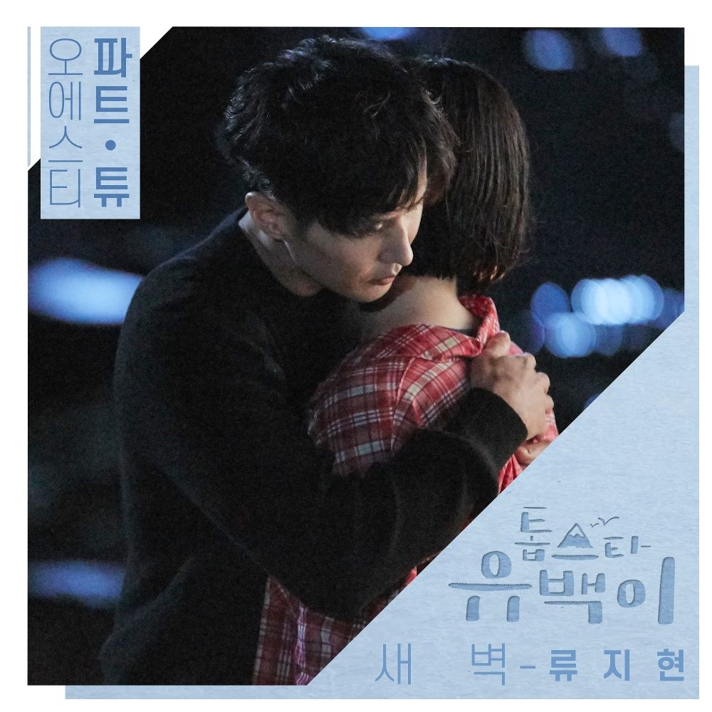 Ryu Ji Hyun – TOP STAR U-BACK OST Part.2