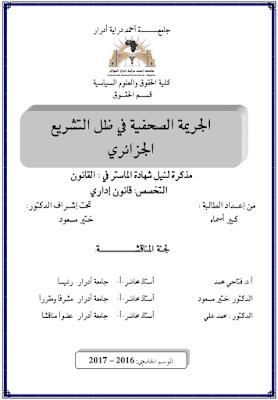مذكرة ماستر: الجريمة الصحفية في ظل التشريع الجزائري PDF
