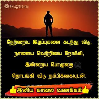 Iniya Kaalai Vanakkam Image