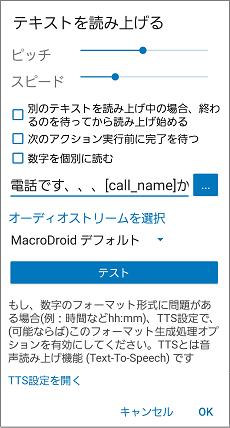 MacroDroid テンプレート【テキスト読み上げの設定】