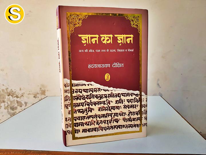 hridyanarayan-dikshit-hindi-book