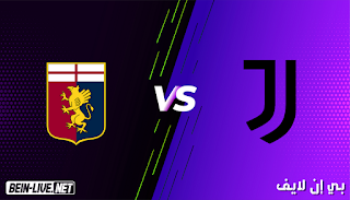 مشاهدة مباراة يوفنتوس وجنوى بث مباشر اليوم بتاريخ 13-01-2021 في كأس إيطاليا