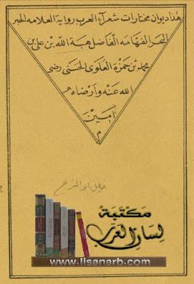ديوان مختارات شعراء العرب - ابن الشجري , pdf