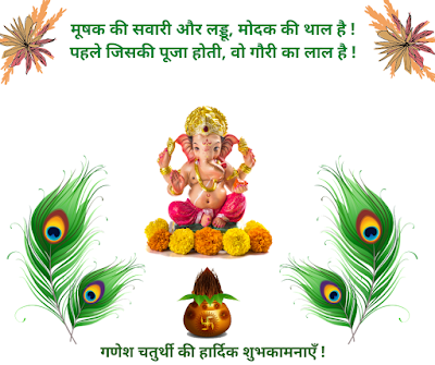 Happy Ganesh Chaturthi 2020