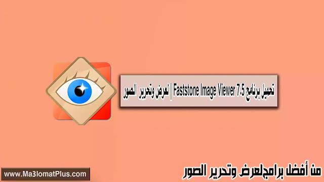 تحميل برنامج Faststone Image Viewer 7.5  لعرض وتحرير الصور