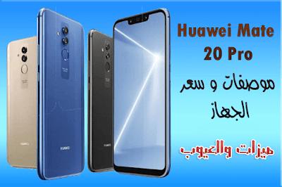 موصفات ميزات وعيوب هاتف هواوي ميت 20 برو Huawei Mate 20 Pro